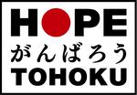 hope_tohoku.jpg